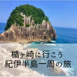 楯ヶ崎へ行こう – 紀伊半島一周の旅_1