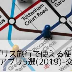 イギリス旅行で使える便利な無料アプリ5選(2019) – 交通編