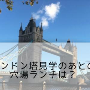 ロンドン塔を観光した後に行く穴場おしゃれなランチ情報