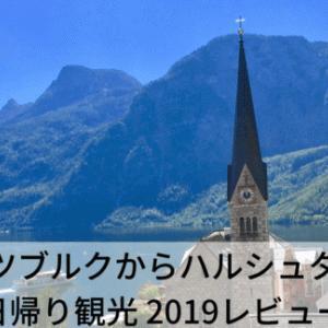 ハルシュタット日帰り観光 2019レビュー (ザルツブルクから)