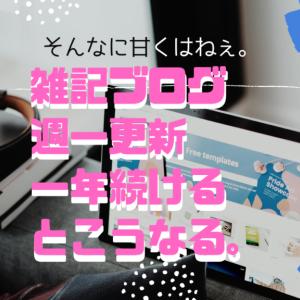 『毎月-800円の赤字!?』雑記ブログを週一更新・一年間続けるとこうなる話。【PV数や収支はこんな感じ】