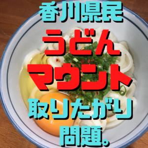 うどん県民が取りがちな『うどんマウント』3選の話【香川県民とうどんを食べる際は注意!】