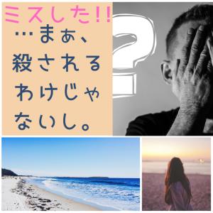 世界の旅が教えてくれた、日本で生きる事は超イージーモードな話。【失敗した時は『まぁ死ぬわけじゃないし』でOK】
