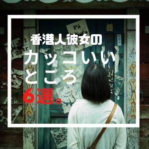 """【国際恋愛に必要なマインド】香港人彼女の""""男らしくてカッコいい""""ところ6選の話。"""