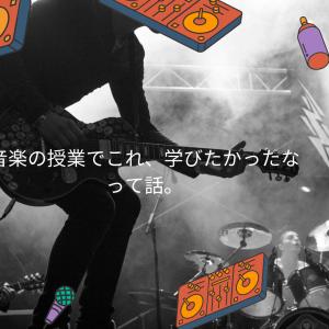 みのさん著『戦いの音楽史』を、日本の音楽の教科書に推薦したい話。【バンドマン・ミュージシャン必読!】