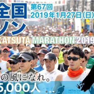 Ryoくん が ブログ更新しました。 【週報28週目】勝田マラソンエントリ