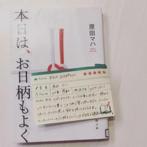 心に残るコトバに必ず出会える最高の一冊。「本日は、お日柄もよく:原田マハ」の感想