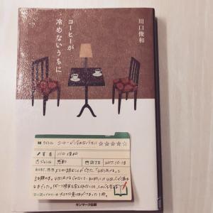 4回泣けるじゃなくて4回心が温まる本でした。「コーヒーが冷めないうちに: 川口俊和」の感想