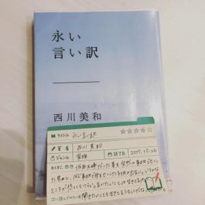 言いたい事は生きてる内に、聞きたい事も生きてる内にって思った。「永い言い訳: 西川美和」の感想