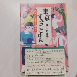 """酢豚と鱚の天ぷらとおにぎりと親子丼。「東京すみっこごはん""""親子丼に愛を込めて"""":成田名璃子」の感想"""