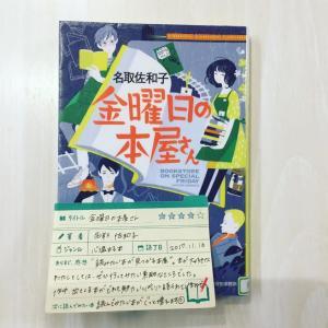 読んでみたい本がぐっと増えます。「金曜日の本屋さん:名取佐和子」の感想