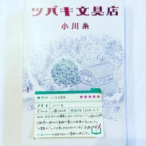 いろいろな文房具と手紙の書き方のルールを学べて鎌倉の街の雰囲気に浸れて1冊で何度もおいしい本「ツバキ文具店:小川糸」の感想