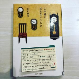コーヒーが冷めないうちにシリーズの第2弾。優しくてあたたかい気持ちになれました。「この嘘がばれないうちに:川口俊和」の感想