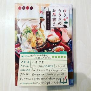 物語の中のお店だから、絶対に味わうことはできないけれど、絶対においしいと断言できるゆきうさぎシリーズ第5巻!「ゆきうさぎのお品書き 祝い膳には天ぷらを : 小湊悠貴 」の感想