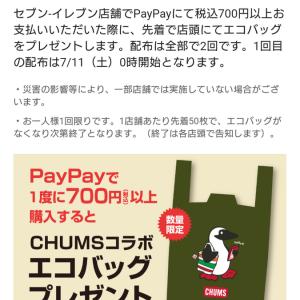 今日はセブンイレブンの日!ということで、PayPay決済でエコバッグをもらってきた(´・ω・`)