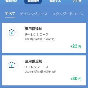 【今日の投資】PayPayボーナス運用でチャレンジコースに追加入金