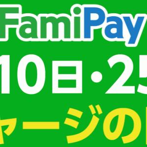 【FamiPay】今日、25日はチャージの日!