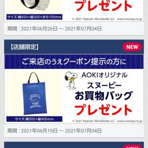 【AOKI】スヌーピーアイテムをゲットできるクーポンを配布中
