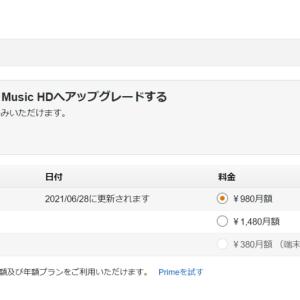 【サブスク】さよなら Amazon Music Unlimited