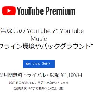 【サブスク】YouTube Premium 3か月間無料トライアルを使ってみる