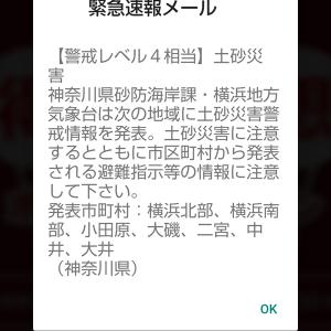 【緊急速報】横浜市の一部地域に警戒レベル4・避難指示発令