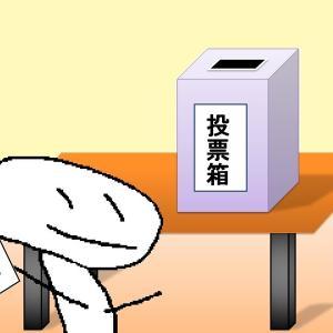 今日は「第25回参議院議員通常選挙」の投票日です