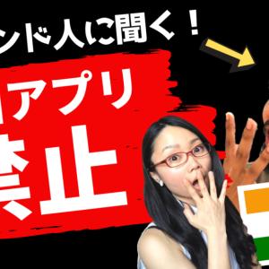 【動画解説】インドTikTok含む59個の中国製アプリの使用禁止を発表!気になるインド人の反応は?