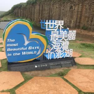 【台湾 観光】台湾の離島、澎湖島の観光スポット巡り