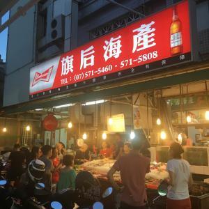 【高雄 グルメ】旗津の「旗后海產」で新鮮な海鮮料理を食べてきた
