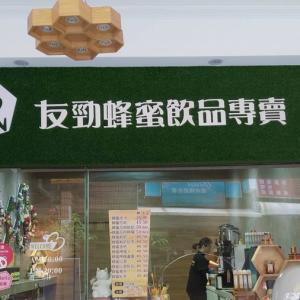 【高雄 ドリンク】栄養豊富でしかも美味しい「友勁蜂蜜飲品專賣」のはちみつドリンク