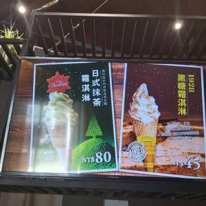 【高雄 グルメ】駁二藝術特区の「帕莎蒂娜駁二店」でアイスクリームを食べてきた