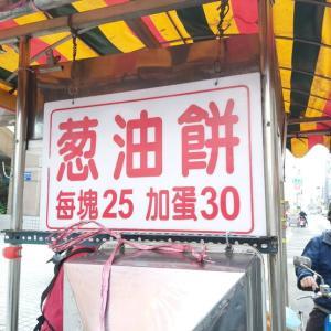 【高雄 グルメ】地元で25年以上も愛される名前のない葱油餅