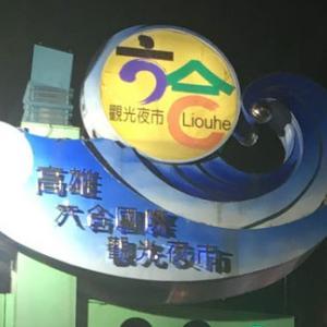 【台湾高雄】六合夜市のおすすめガイドツアー