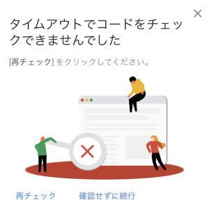 Googleアドセンス奮闘記 むずすぎて受験より無理