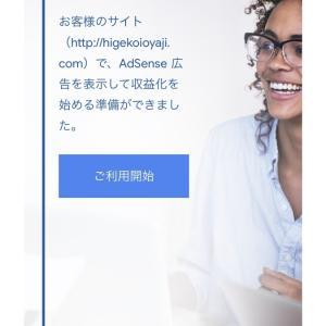 【2019年】アドセンス「サイトの停止または利用不可」の対処法