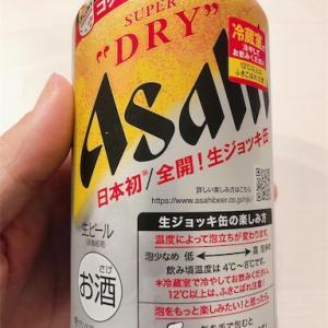 生ビール缶