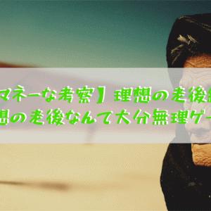 """""""理想の老後""""を送るのは大分無理ゲー??:【マネーな考察】理想の老後編"""