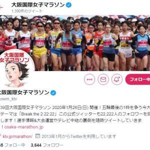 大阪国際マラソン方面からの手紙。
