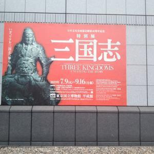 【歴史巡り】大三国志展と、寺社巡り。