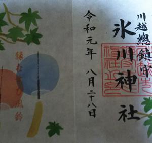 【川越散策】川越氷川神社