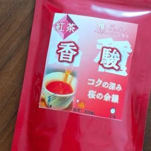 香駿紅茶【心向樹】と、バウムクーヘン【FamilyMart】