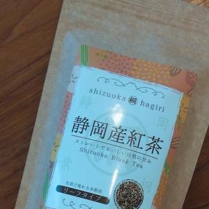 静岡産紅茶【葉桐】/りんごのシフォンケーキ【アトリエシュクレ】
