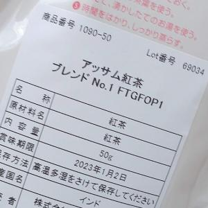 アッサムブレンド/ポテロン【スイーツガーデンノイ】