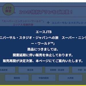 【販売休止】JTB限定のスーパーニンテンドーワールド特別プラン