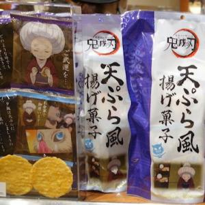 【鬼滅の刃】天ぷら風揚げ菓子