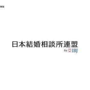 IBJ結婚相談所ログイン障害が復旧(東京都目黒区自由が丘)