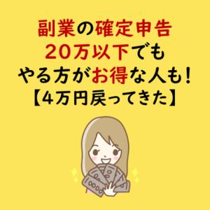 副業の確定申告は20万以下でもやる方がお得な人も!4万円戻ってきた!