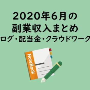 6月の副業収入まとめ【ブログ・配当金・クラウドワークス】