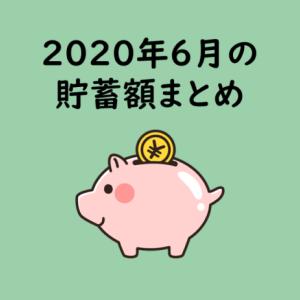 2020年6月の貯蓄額まとめ