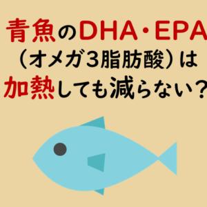 【管理栄養士監修】青魚のDHA・EPA(オメガ3脂肪酸)は加熱しても減らない?